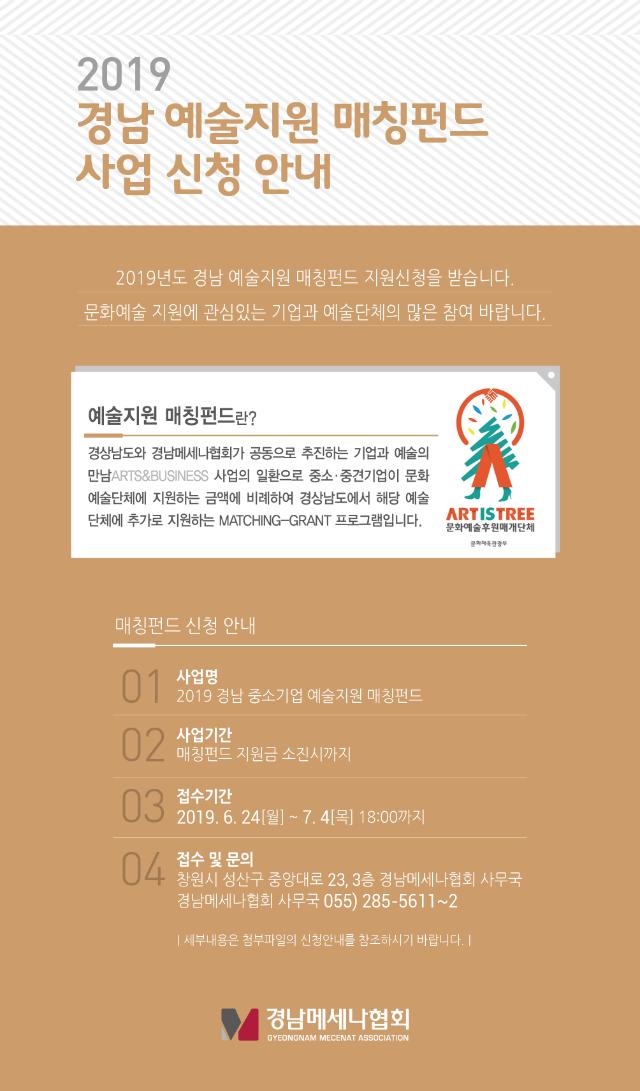 2019 경남 예술지원 매칭펀드(수정).png